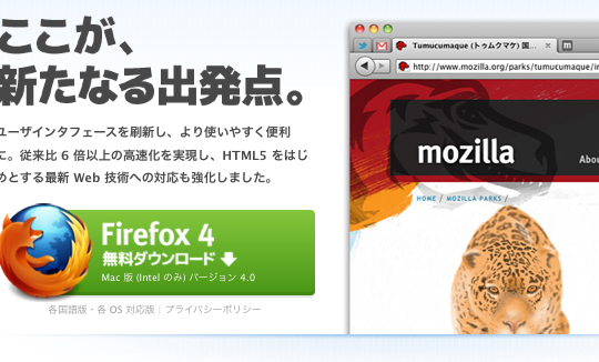 firefox4.0.png