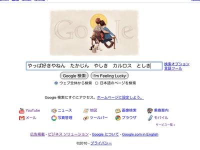 google_rogo_norman.png