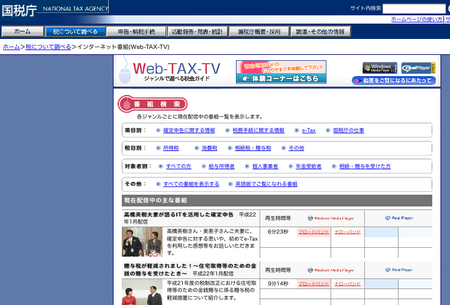 web_tax_tv.png