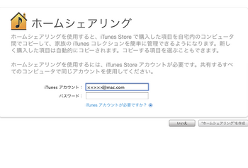 itunes_homeshare02.png