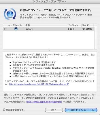 safari4.0.5.jpg