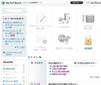softblogi0812.jpg